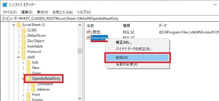 Excelファイル(xlsx形式)の削除対象の値の画像
