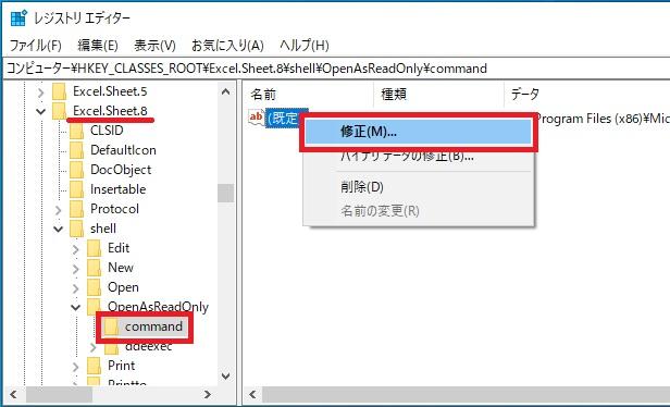 Excelファイル(xls形式)の確認対象のキーの画像