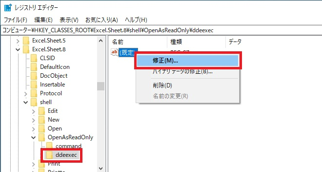 Excelファイル(xls形式)の修正対象の値の画像