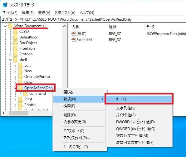 Wordファイル(docx形式)のレジストリキー追加対象の画像
