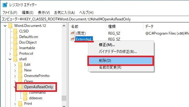 Wordファイル(docx形式)の値の削除対象の画像