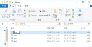 対象のファイルを名前の変更状態にする画像