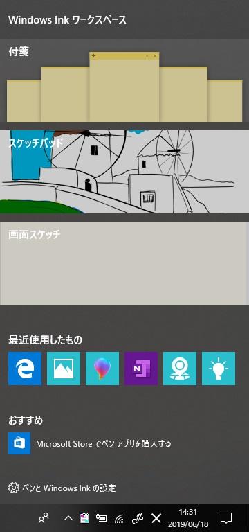 「Windows Ink ワークスペース」の画像
