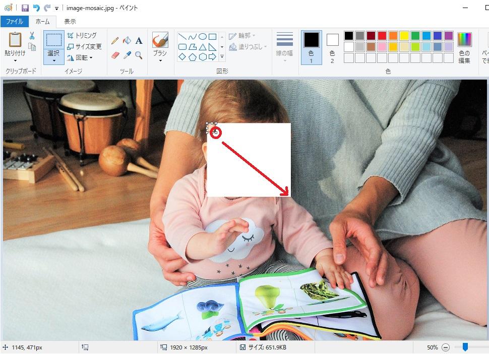 縮小した選択部分をドラッグ&ドロップで拡大する画像