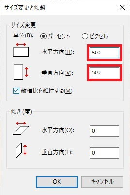 「サイズ変更と傾斜」画面で値を変更する画像