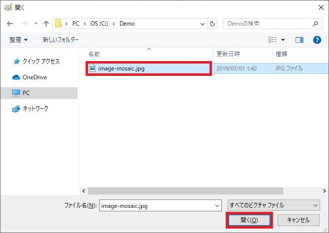 「ファイル選択」画面でファイルを選択した画像