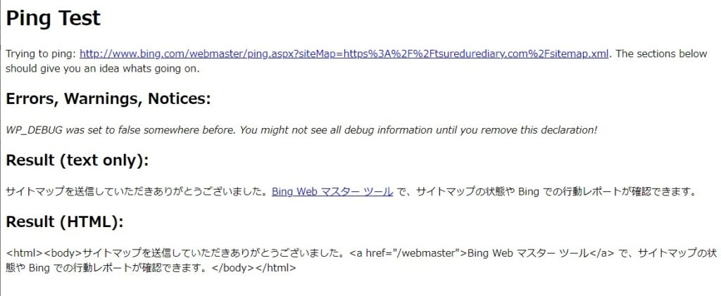 「There was a problem while notifying Bing.」エラーの結果画面の画像
