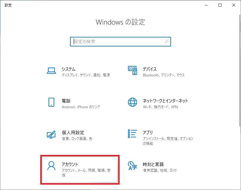 「Windowsの設定」画面で「アカウント」を選択する画像