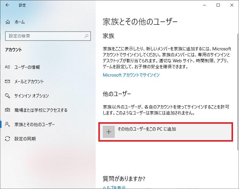 「その他のユーザーをこのPCに追加」を選択する画像