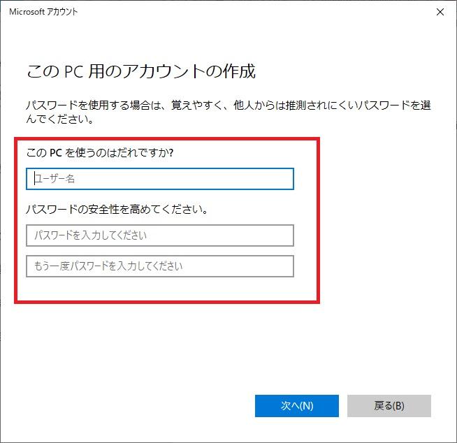 「このPC用のアカウントの作成」画面の画像