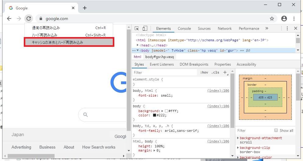 Google  Chromeで[キャッシュの消去とハード再読み込み]を選択する画像