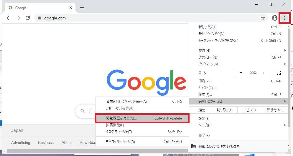 Google  Chromeのメニューを開いた画像