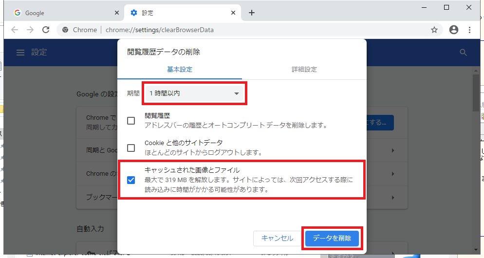 「閲覧履歴データの削除」画面の画像