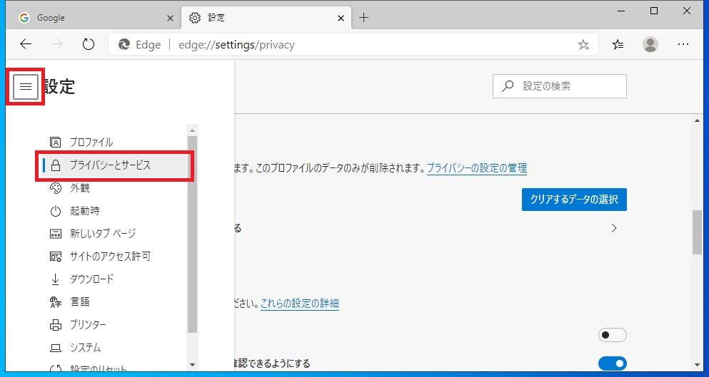 Microsoft Edgeの「設定」画面の画像