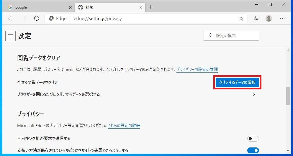 Microsoft Edgeの「設定」画面で[クリアするデータの選択]を選択する画像