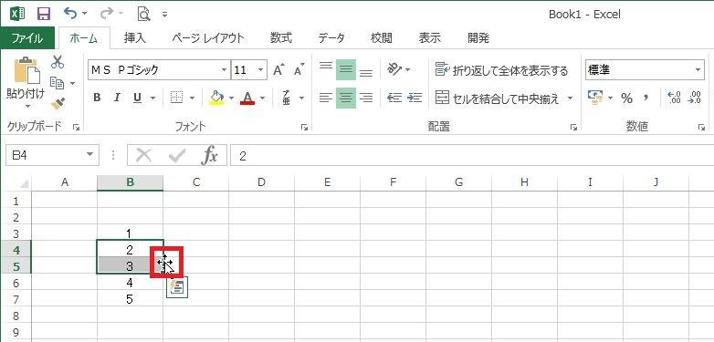Excelのセルふちでマウスポインターが矢印のついた十字マークに変わった画像