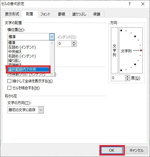 「セルの書式設定」で「選択範囲内で中央」を選択する画像