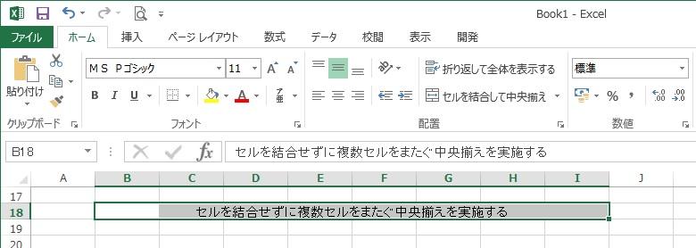 複数セルの中央に文字が表示された画像