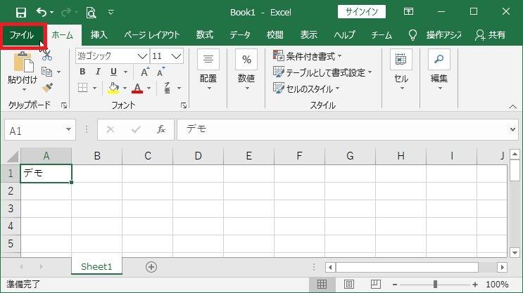 Excelのリボンで[ファイル]を選択する画像