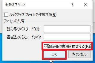 「全般オプション」画面で[読み取り専用を推奨する]にチェックを入れる画像