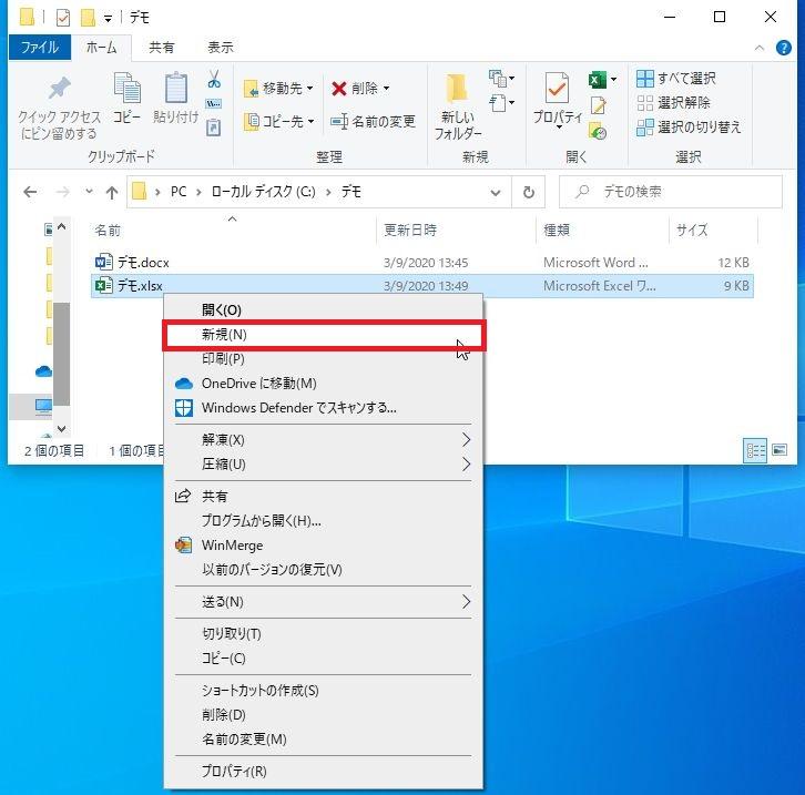 Excelファイルの右クリックメニューの画像