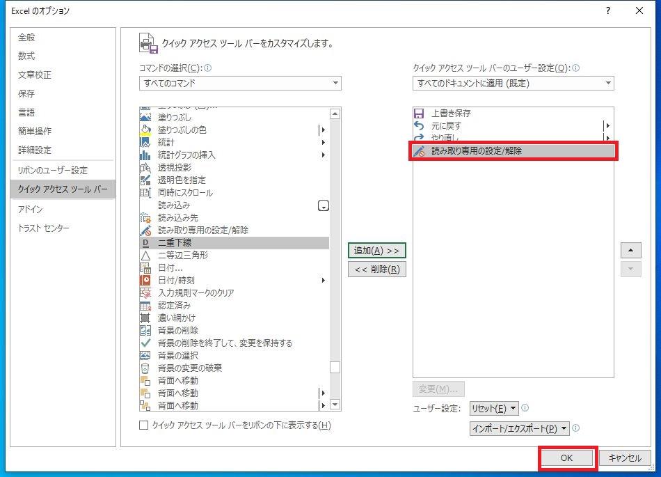 クイックアクセスツールバーのカスタマイズで「読み取り専用の設定/解除」が追加された画像