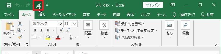 クイックアクセスツールバーに「読み取り専用の設定/解除」が追加された画像