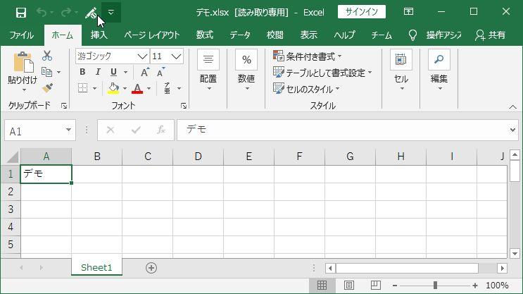 Excelファイルが「読み取り専用」で開いた画像
