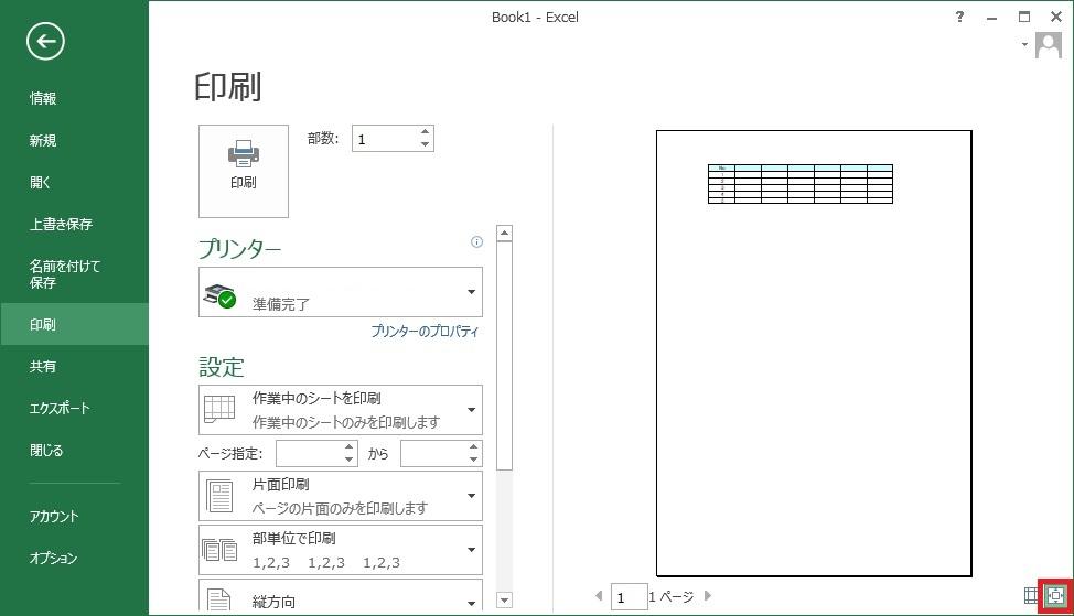 Excelのバックステージビューで「印刷」を開いた画像