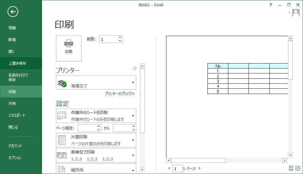 Excelのバックステージビューの印刷プレビューを拡大した画像