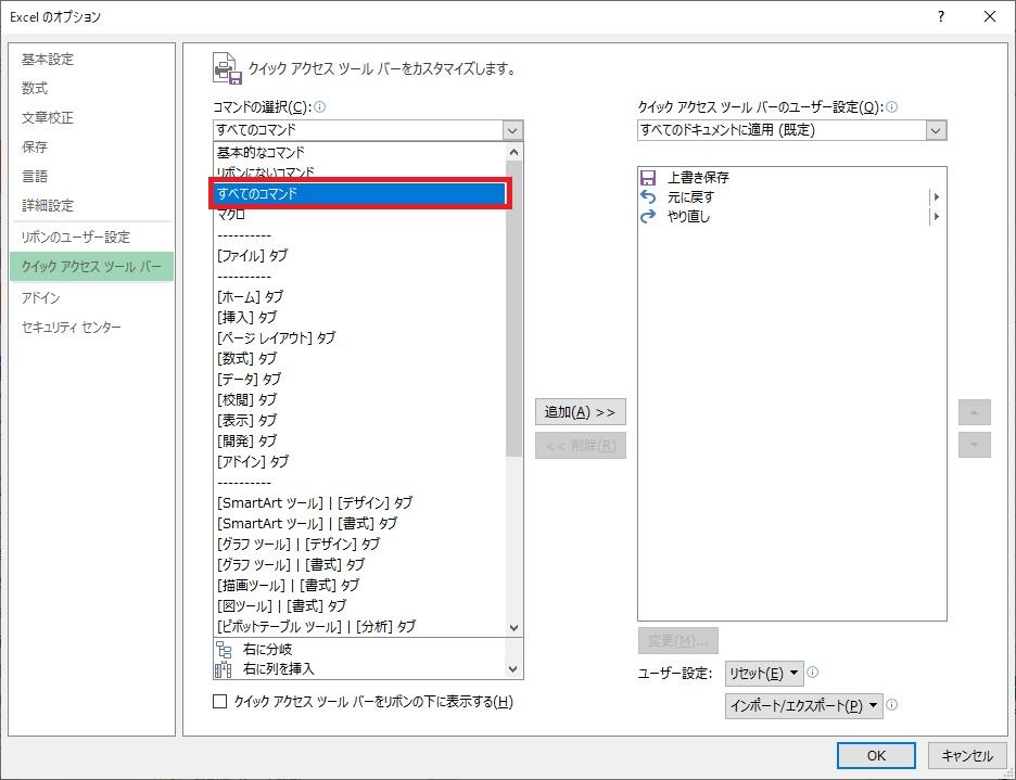 クイックアクセスツールバーのカスタマイズで「すべてのコマンド」を選択する画像