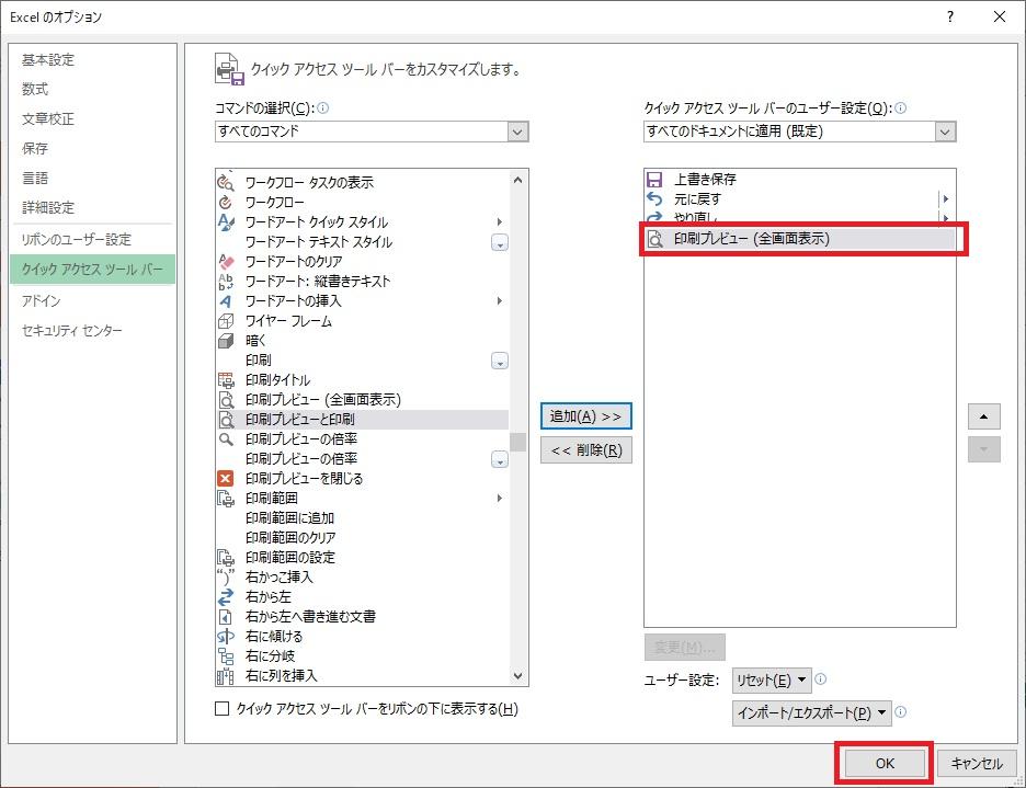 クイックアクセスツールバーのカスタマイズで「印刷プレビュー(全画面表示)」を追加された画像