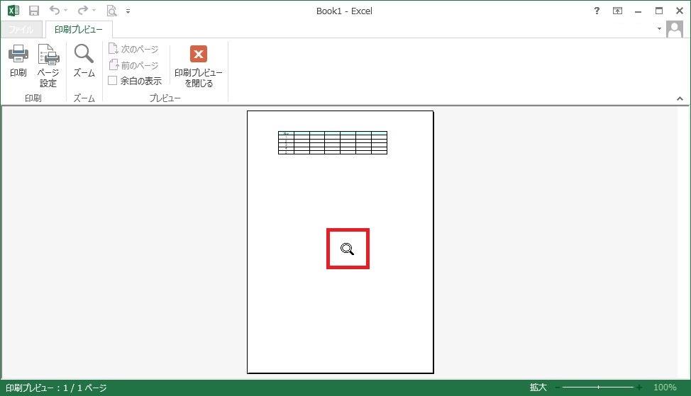 Excelの印刷プレビュー(全画面表示)を拡大する画像