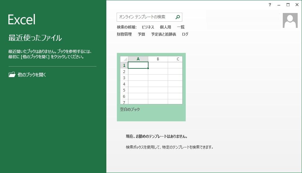 Excelのスタート画面の画像