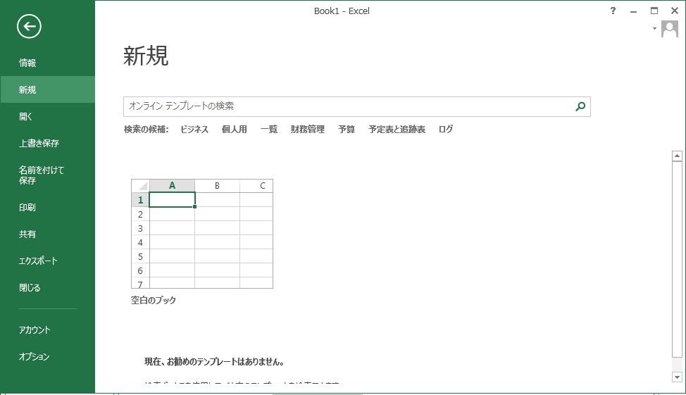 Excelのバックステージビューで「新規」を選択した画像