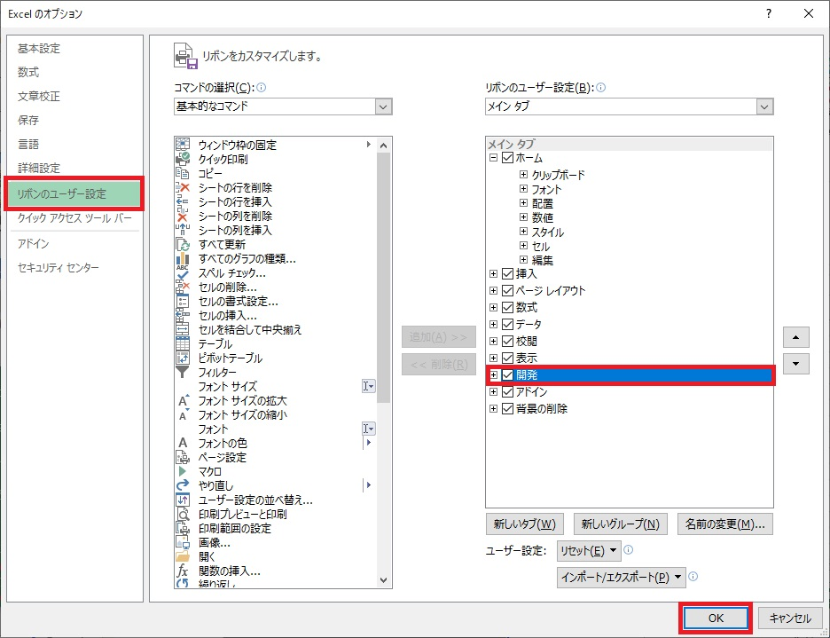 「Excelのオプション」画面の「リボンのユーザー設定」で「開発」にチェックを入れた画像