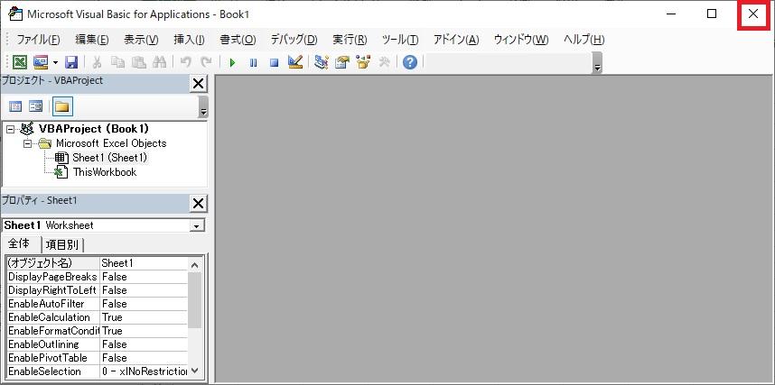 VBE(Visual Basic Editor)で「閉じる」を選択する画像