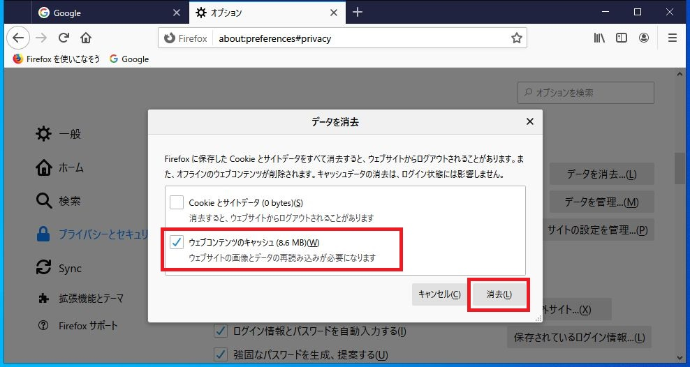 Mozilla Firefoxの「データを消去」画面の画像