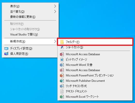 デスクトップの右クリックメニューで「新規作成」のサブメニューを開いた画像