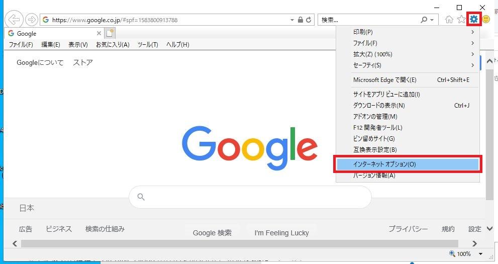 Internet Explorerのメニューを開いた画像