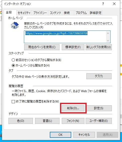 「インターネットオプション」画面の画像