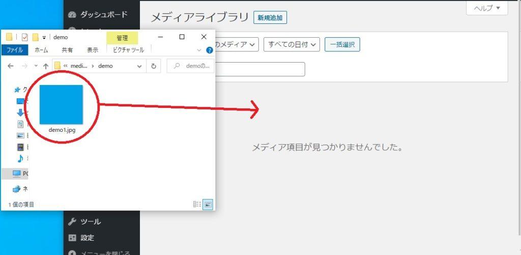WordPressの「メディアライブラリ」に画像をアップロードする画像