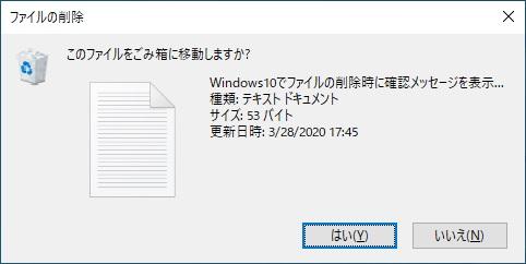 ファイル削除時の確認画面の画像