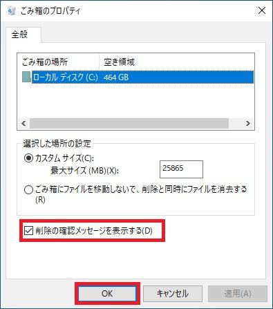「ごみ箱のプロパティ」画面で「削除の確認メッセージを表示する」にチェックを入れた画像