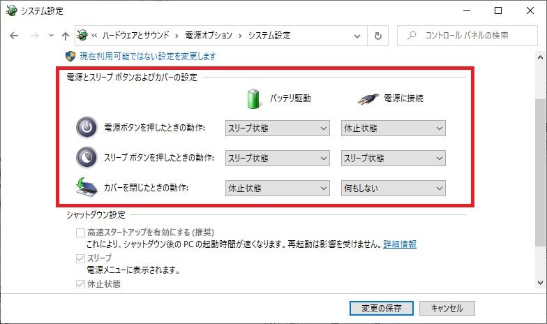 「コントロールパネル(システム設定)」画面の画像