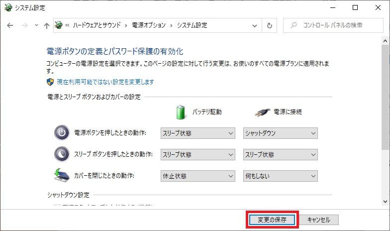 「コントロールパネル(システム設定)」で「変更の保存」を選択する画像