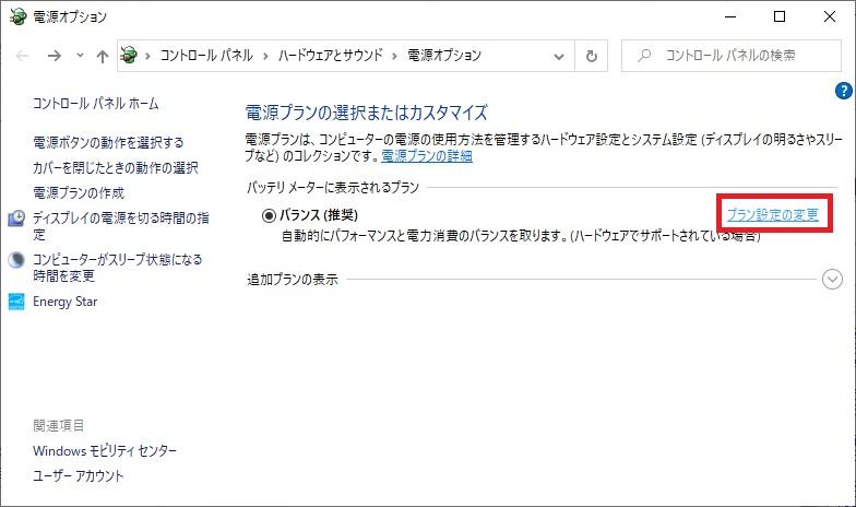 「コントロールパネル(電源オプション)」画面の画像