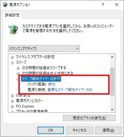 「電源オプション」画面でスリープ解除タイマーの許可を変更した画像