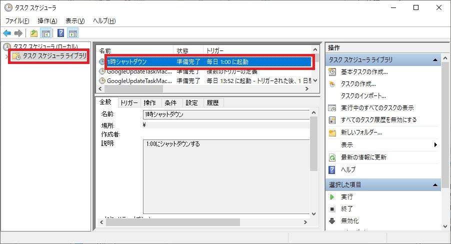 タスクスケジューラの追加したタスクを選択した画像