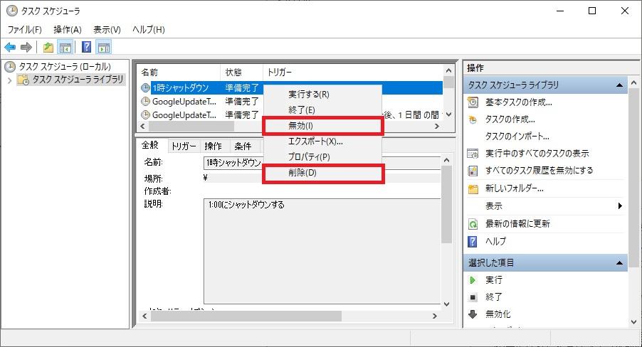 タスクスケジューラの準備完了状態のタスクの右クリックメニューの画像